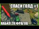 LP6 СПАСИ ГОЛД1 ТАНКИ ОНЛАЙН НАБИЛ 2К ФРАГОВ