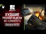 Худшие Реплеи Недели - No Comments №79 - от ADBokaT57 [World of Tanks]
