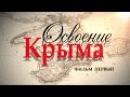 Освоение Крыма - Фильм первый
