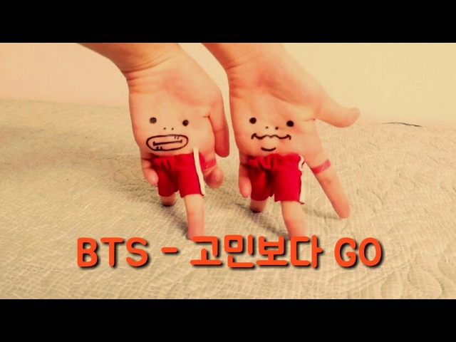 손가락춤)( 방탄소년단)BTS - 고민보다 GO / Finger dance) BTS - GoGo