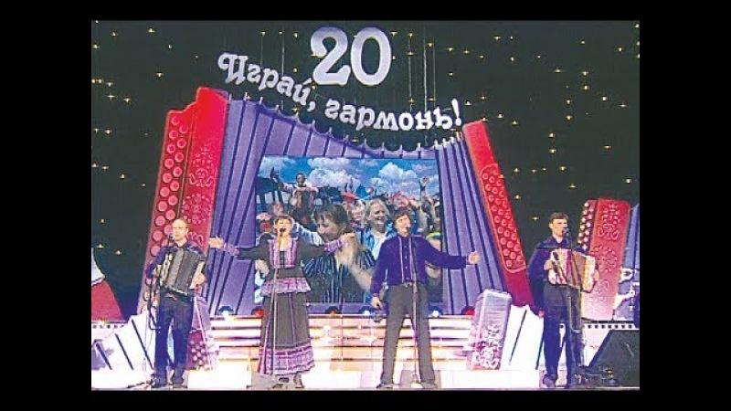 Играй, гармонь в Кремле! 20 лет в эфире! | часть 1 | ©2006