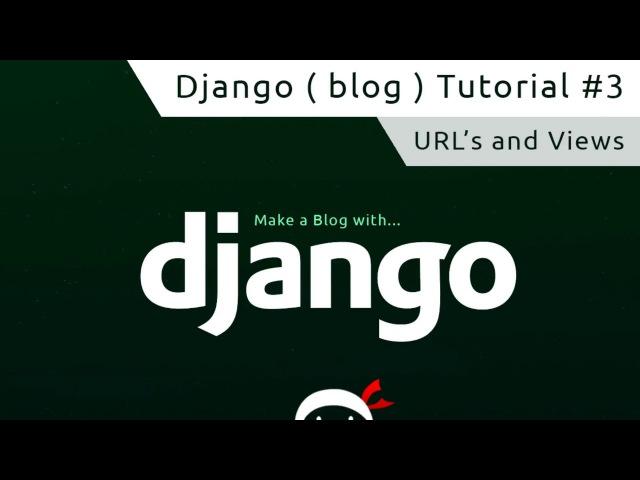 3). Django Tutorial 3 - URLs and Views