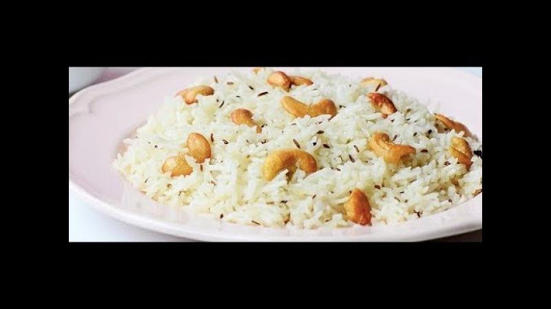 Джира райс пряный рис с кумином и кешью