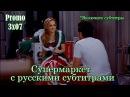 Супермаркет 3 сезон 7 серия Промо с русскими субтитрами Superstore 3x07 Promo