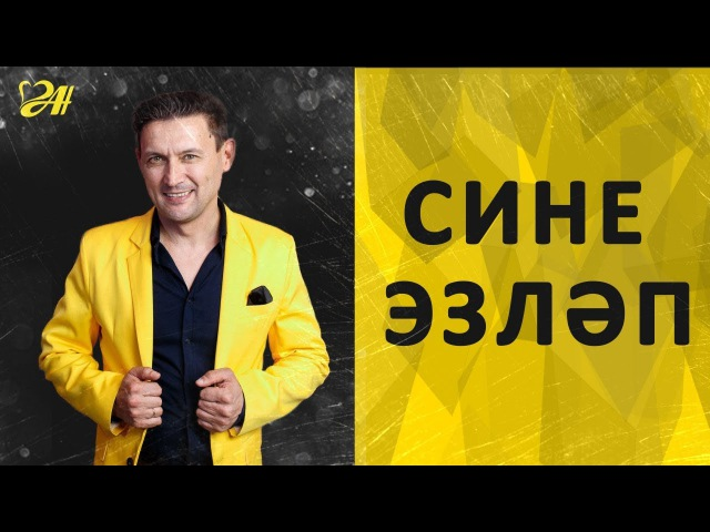 Анвар Нургалиев - Сине эзләп