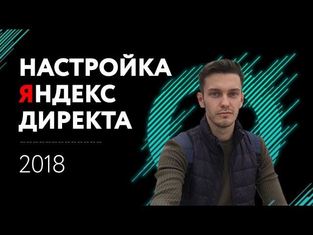 Яндекс Директ 2018 курс.Настройка яндекс директа! Как настроить директ? Контекст...