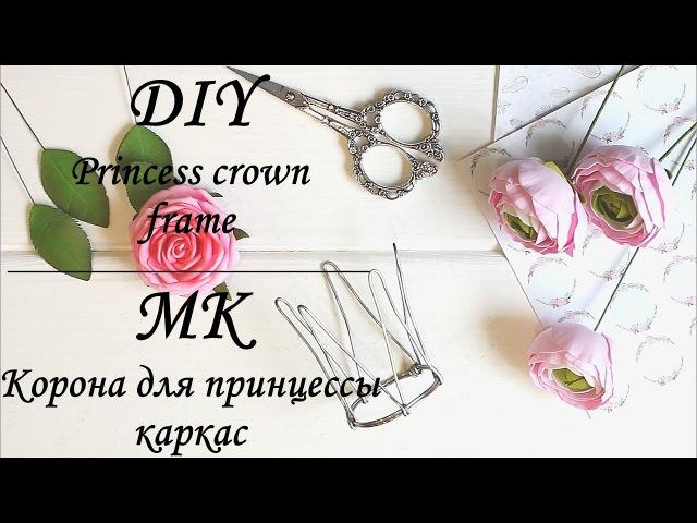 МК Корона для принцессы (каркас) / DIY Princess crown (frame) / Myr_jewels