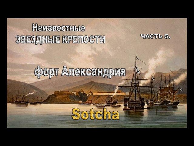 Неизвестные звездные крепости. Часть 5.1 Литография Sotcha, форт Александрия