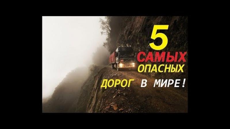 ТОП-5 САМЫХ ОПАСНЫХ ДОРОГ МИРА!