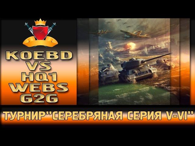 Серебряная серия V-VI | Wot Blitz (28.11.2017) KOEBD vs HQ1, WEBS, G2G.
