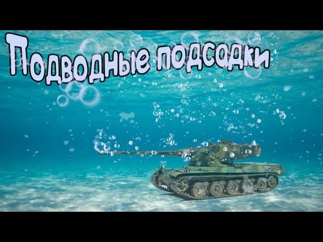 Подводные подсадки   9.20.1   UnderWHAT!?er Climbing