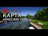 Карта DOTA 2 для сервера Minecraft.