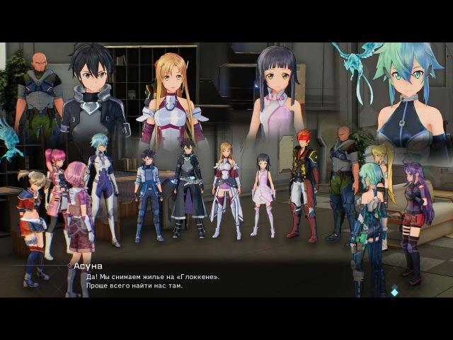☾CVG☽ Sword Art Online: Fatal Bullet: Часть 1 - Прохождение обучения и первый боевой опыт