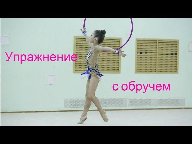 Художественная гимнастика Упражнение с обручем Rhytmic Gymnastics