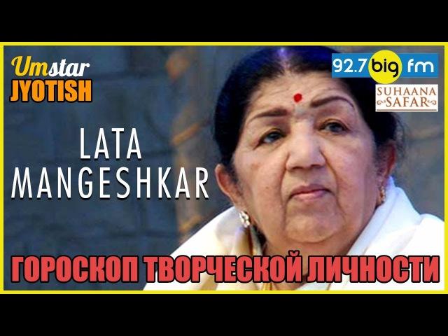 Гороскоп знаменитого человека: Лата Мангешкар, индийская певица