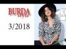 Burda 3 2018 Журнал по шитью Анонс