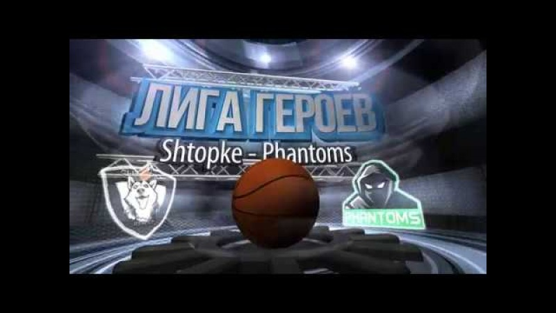 Лига Героев. 13 тур. 1 дивизион. Shtopke - Phantoms. 04.03.2018