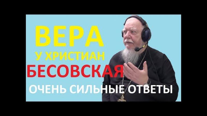 У христиан вера БЕСовская / КАЖДОЕ СЛОВО НА ВЕС ЗОЛОТА! прот. Димитрий Смирнов