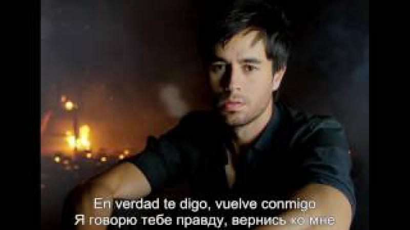 Enrique Iglesias - subeme la radio letras lyrics русский перевод espanol