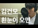 흰눈이 오면 - 김건모 Cover By 민창 (Minchang) KPOP 커버