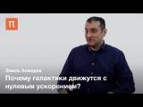 Симметрии и законы сохранения — Эмиль Ахмедов