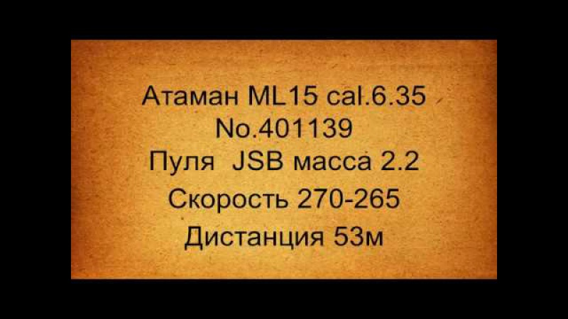 МЛ15 карабин 6.35 No.401139