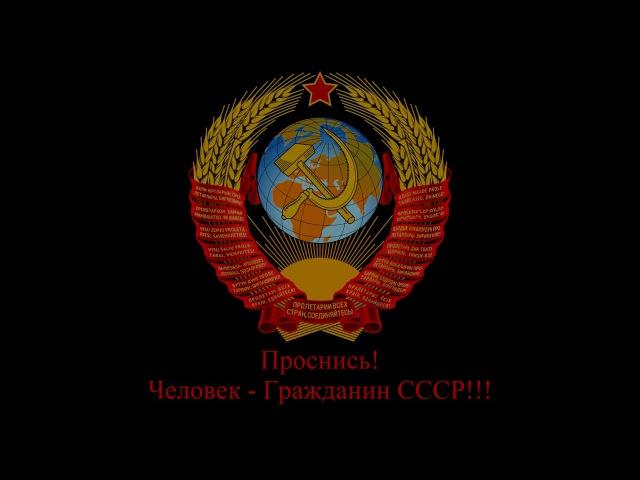 Патриотам и гражданам Российской Федерации посвящается!