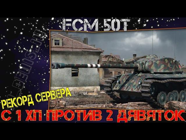 FCM 50T / С 1 ХП ПРОТИВ ДВУХ ДЕВЯТЫХ ЛВЛ 6000 урона! РЕКОРД СЕРВЕРА !