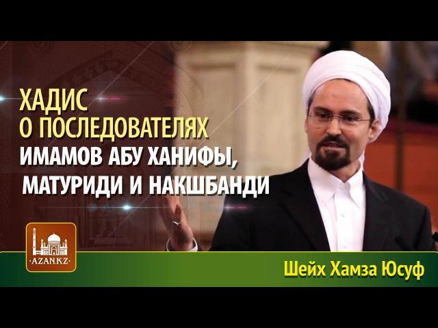 Хадис о последователях имамов Абу Ханифы, Матуриди и Накшбанди - Хамза Юсуф | www.aza...