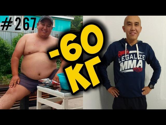 как похудеть на 60 кг лишний вес диета и мотивация Азамата