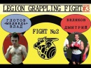 LGF3 (Legion Grappling Fight) FIGHT2 Глотов – Беляков