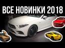 Все новинки автосалона в Лос-Анджелесе новый CLS, Mazda6, Porsche 718 GTS, Infiniti QX50 и др.