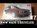 НЕИЗДАННОЕ Обзор Сборной Модели 7 - BMW M635 CSI Спорт-Купе Моделист 124