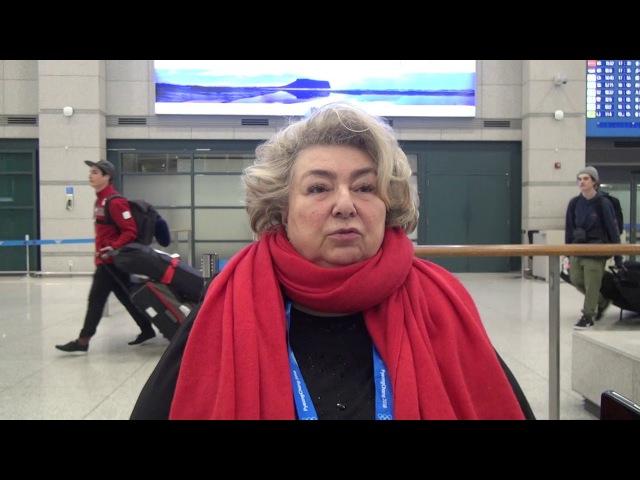 Интервью Татьяны Тарасовой в аэропорту Сеула