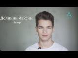Долинин Максим | Актерская Визитка | Act Port