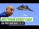 Жесткий ответ США на российские Су 57