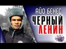 Доброволец Айо Бенес Черный Ленин