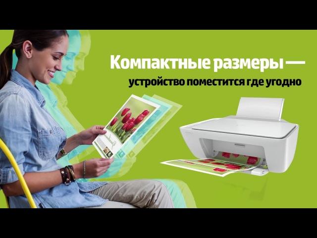 МФУ HP DeskJet 2130 - Удобство в работе по доступной цене