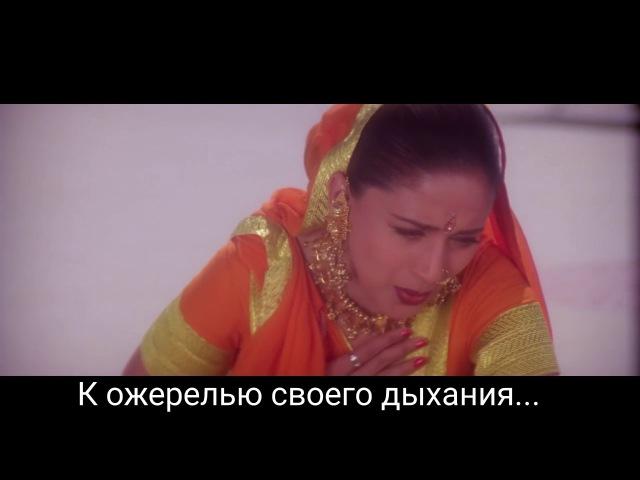 Шахрукх Кхан и Мадхури Дикшит Любовь без слов Sansoon Ki Mala Se рус суб