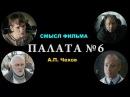 Палата №6 СМЫСЛ фильма по А П Чехов 2007 2009 палата номер шесть основано на реальных событиях жизни