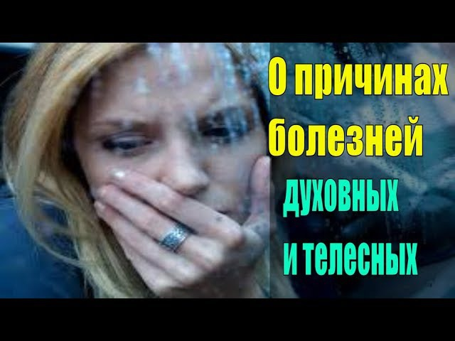 О причинах болезней духовных и телесных - Преподобный авва Дорофей.