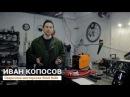 Сварка журнального столика инвертором REAL MIG 200 N24002