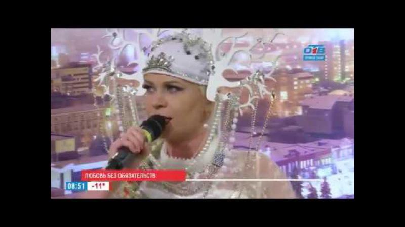 Марина Король Наше УТРО на ОТВ любовь без обязательств