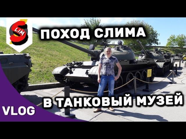 VLOGek Мой первый поход в танковый музей ТАНКИ ТАНКИ МНОГО ТАНКОВ! Танковый канал Slima WOT