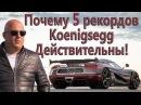 Мнение Кристиана Koenigsegg о поставленных рекордах на Agera RS