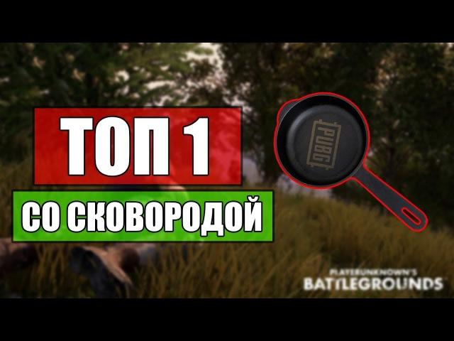 ТОП 1 СО СКОВОРОДОЙ [PUBG] | TOP 1 PAN [PUBG]