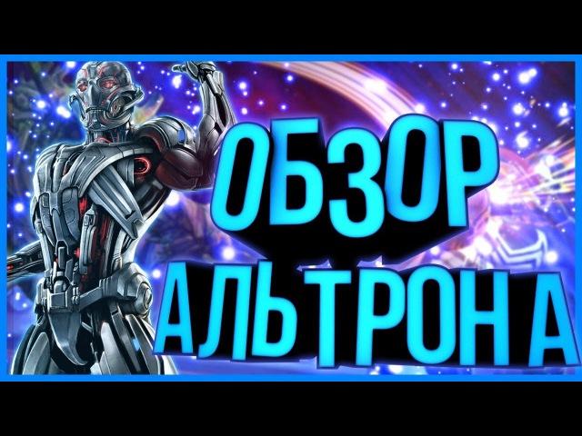 Обзор на Альтрона! Marvel: Contest of Champions