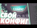 КАРТА ДЛЯ НАСТРОЙКИ КОНФИГОВ [CFG] | MAP FOR SETTINGS CONFIGS [CFG] создания своего cfg ✍️