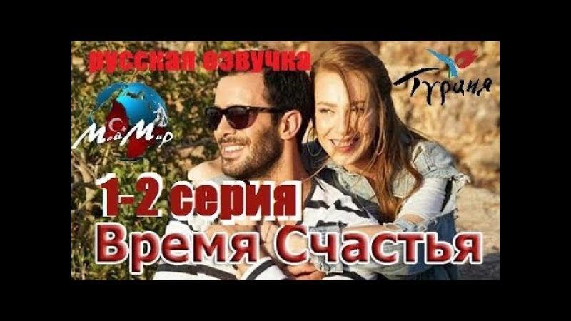 Время Счастья / Mutluluk Zamani - озвучка Барыша Ардуча и Элчин Сангу,