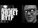 ЛАРИН - 30 ЛЕТ клип RYTP / ПУП
